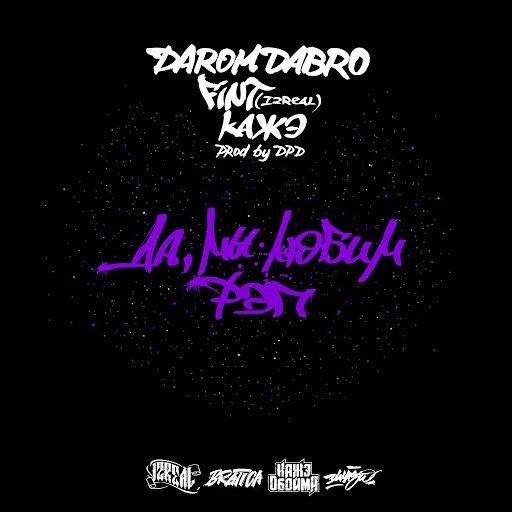 Darom Dabro альбом Да, мы любим рэп