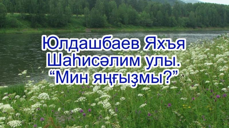 Юлдашбаев Я.Ш. шиғырын Ейәнсура районы Самаҙы ауылы кешеләре уҡый