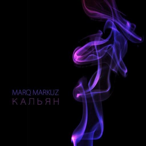 MarQ Markuz альбом Кальян