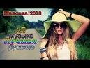 Новинка Очень русские песни 2018 ✮ Нереально красивая Шансона! 2018  ✮ Лучшая музыка русские 2018