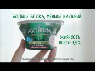 Activia Bio+Protein: Перекусывай с пользой!