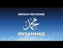 ПОСЛАНИЕ- фильм история о пророке Мухаммаде (Мир Ему и Благословение Аллаха).Начало откровений.