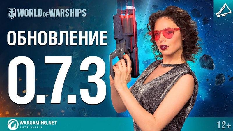 [World of Warships] Обновление 0.7.3. Просто космос (Белеберда в чистом виде или шедевр?)