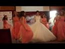 Свадебный танец с девочками подарок жениху