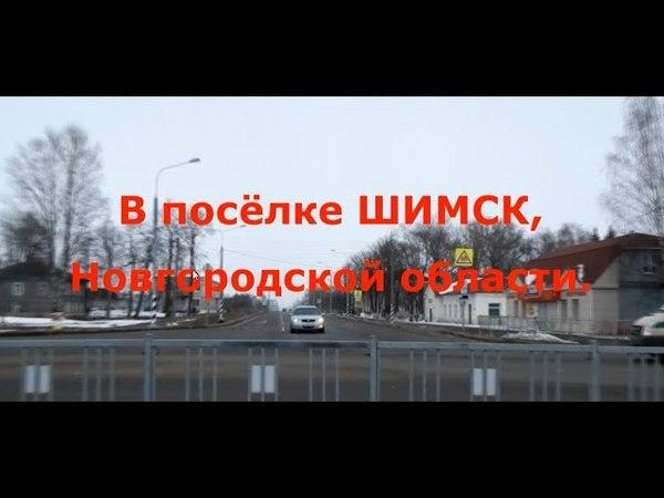 Спасибо, за подаренную жизнь! ВЫПУСК № 41 п Шимск, Новгородская обл