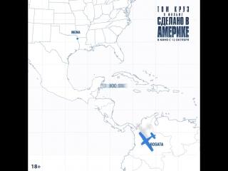 Он делал деньги буквально из воздуха. Пять нулей – за один полёт. #ТомКруз в фильме #СделановАмерике. В кино с 12 октября.