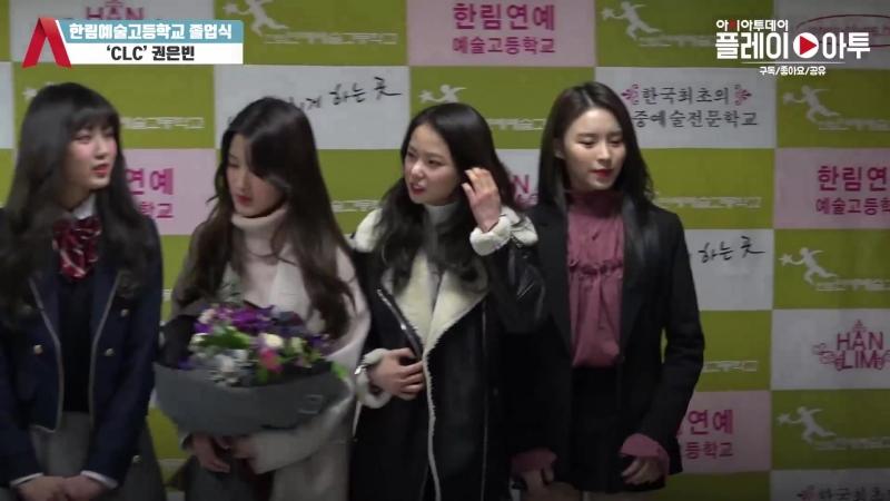 CLC 권은빈 졸업식, 멤버들의 축하속 마지막 교복 (한림예고 졸업식)