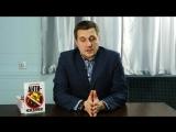 Виктор Соловьёв – Презентация проекта «Антименеджмент» и форума «ЛИВАДИЯ»