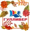 ТРК «ГУЛЛИВЕР»