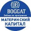 """Материнский капитал, """"BOGGAT"""", г. Аша"""