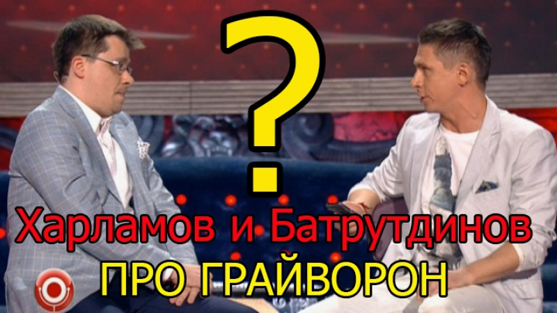 Харламов и Батрутдинов про Грайворон и кавер группу ВИА ВАСИЛЕК.