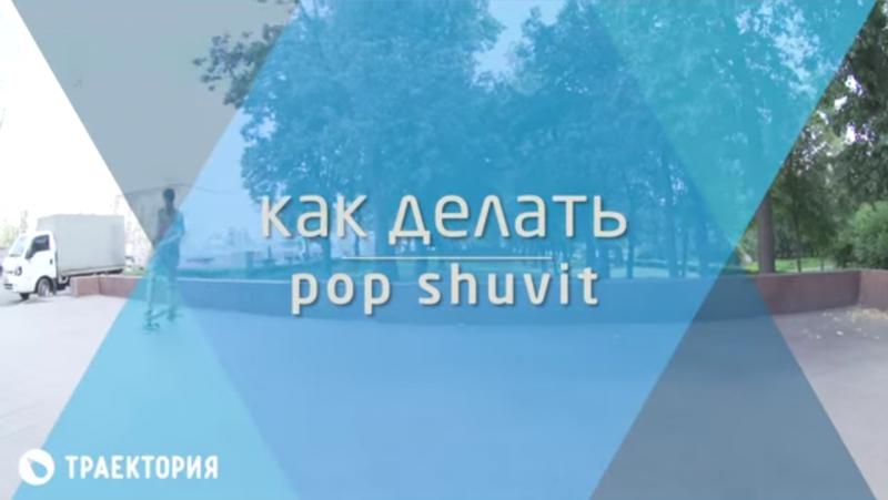 Школа лонгбординга: как делать лонгборд трюк pop shuvit