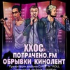 19.11 - ХХОС и ПОТРАЧЕНО.FM - Ионотека, СПБ