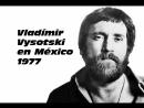 Visotski en México Высоцкий Съемка Мексиканского телевидения 1977 г