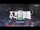Weekly Idol 180124 Episode 339 휘성 , 환희