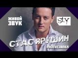 Концерт Стаса Ярушина 26 октября в баре