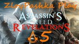 Assassins Creed Revelations (2011) #5