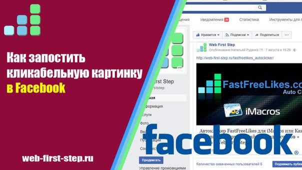 Как сделать кликабельную картинку в фейсбуке