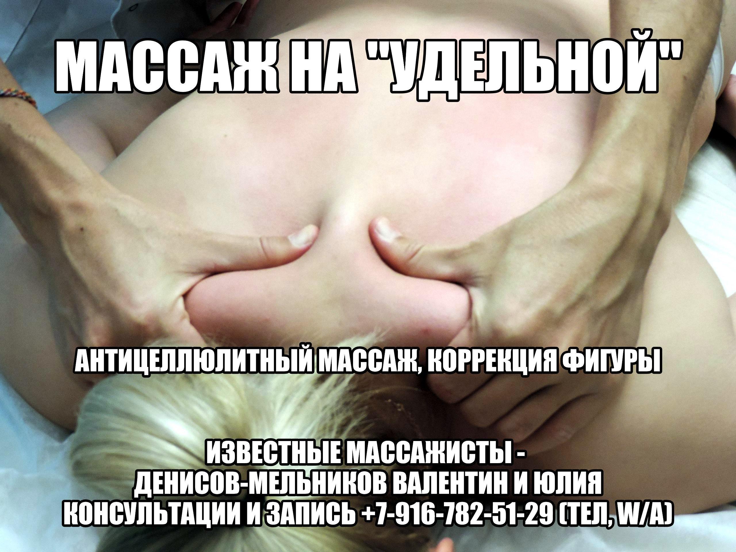 Массаж в СПб, антицеллюлитный массаж на Удельной, Массажист Юлия Денисова-Мельникова,