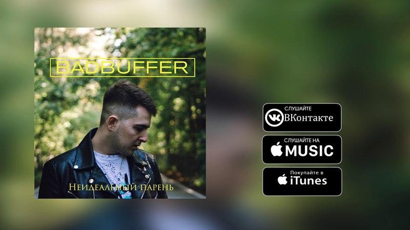 Badbuffer - Неидеальный парень при.у Катрин Штоль ( Премьера, трек 2017 )