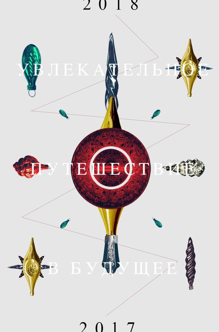 Афиша Тула Новый год в Типографии
