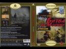 Битва за Москву - Фрагмент (1985)
