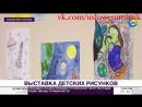 В Астане рисункам детей из Байконура посвятили выставку(vk.comusluwennobaik)