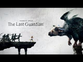 Шевелись, Трико! | The Last Guardian