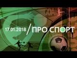 17.01 | ПРО СПОРТ. Бьёрндален и Олимпиада