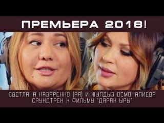 С.Назаренко (Ая) и Ж.Осмоналиева - саундтрек к фильму