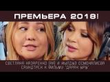 С.Назаренко (Ая) и Ж.Осмоналиева - саундтрек к фильму Дарак ыры