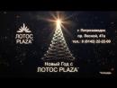 Новый год c ТРК ЛОТОС PLAZA