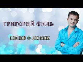 Григорий Филь - Песни о Любви (сборник) от Натальи Лучезарной.