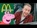 СВИНКА ПЕППА в McDonald's (ПРАНК МакАвто)