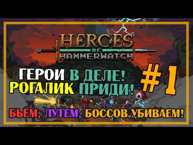 Heroes of Hammerwatch! Рогалик в деле! Тащим чаёк!