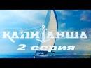 Сериал Капитанша - 2 серия