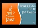 Java EE 23: JSP 8: JSP и бины