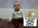 МК Вяжем детский свитер реглан снизу с ростком и застежкой спицами Часть 1 hdvgi