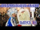 ШОК!!! Пьяные Дед Мороз и Снегурочка