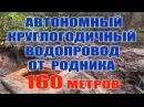 Водопровод на даче Круглогодичное водоснабжение дома в тайге от родника 160 метров трасса