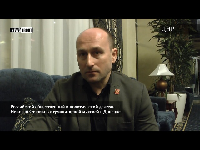 Николай Стариков: закон о реинтеграции Донбасса повлечет только негативные последствия
