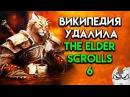 Википедия удалила The Elder Scrolls 6 и советы новичкам в Скайриме!