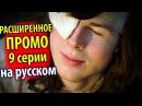 Ходячие мертвецы 8 сезон 9 серия - Расширенное Промо на Русском