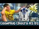 Звёздные Войны. МАКС собирает R2-D2 Часть 1 DeAgostini