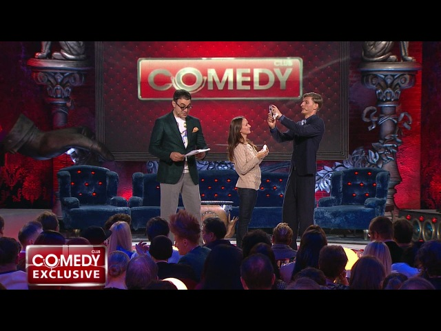 Comedy Club Exclusive, 64 выпуск