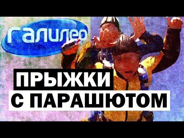 Галилео. Прыжки с парашютом ☁ Skydiving