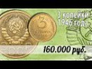 Стоимость редких монет. 3 копейки 1946 года. Сколько стоят разновидности монет