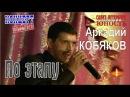 Аркадий КОБЯКОВ - По этапу Концерт в Санкт-Петербурге 31.05.2013