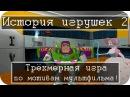 История игрушек 2 - Трёхмерная игра 2000 года по мотивам мультфильма!