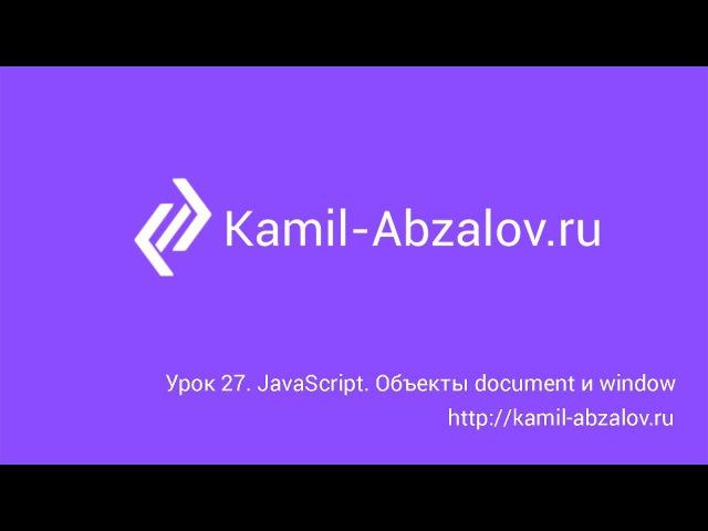 Урок 27. JavaScript. Объекты document и window